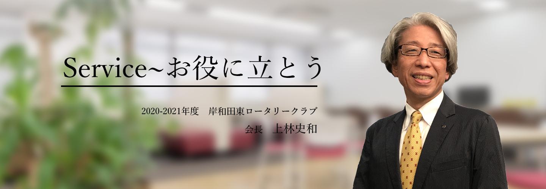 017~2018年 岸和田東RC会長  池内 清一郎